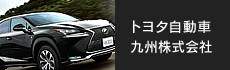 トヨタ自動車九州株式会社